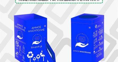 Οικιακοί κάδοι ανακύκλωσης στην Ηλιούπολη