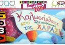 Άγιος Δημήτριος: Aπό 4 έως 22 Μαρτίου oι αιτήσεις για τη δημοτική κατασκήνωση
