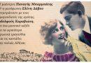 Δήμος Ελληνικού – Αργυρούπολης: Mουσική συναυλία«Λες και ήταν χθες!»
