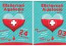 Eθελοντικές αιμοδοσίες στον δήμο Ελληνικού – Αργυρούπολης