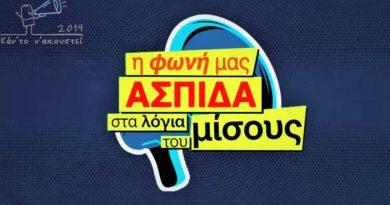 """Αργυρούπολη: To 3o δημοτικό στον διαγωνισμό """"Κάν' το ν΄ ακουστεί 2019"""""""