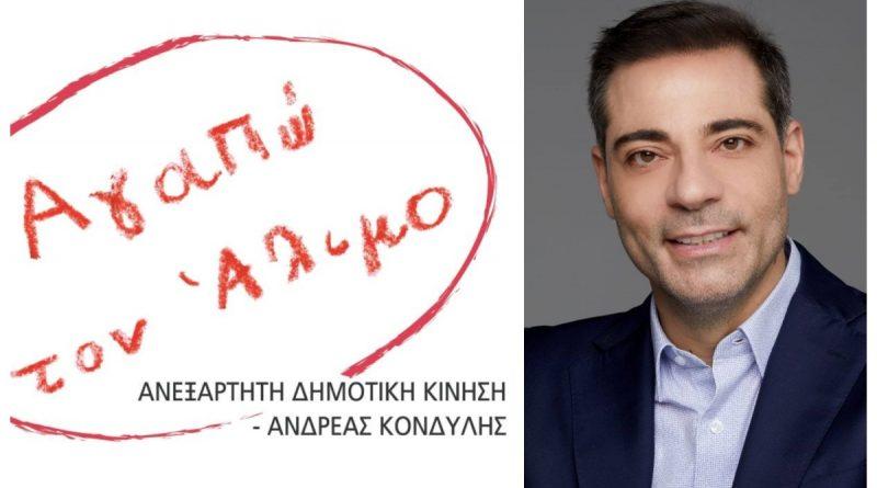 Ο Ανδρέας Κονδύλης παρουσιάζει τοναπολογισμό του έργου της δημοτικής αρχής 2014-2019