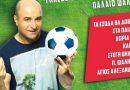 Παλαιό Φάληρο: Ο Μάρκος και οι φίλοι του παίζουν μπάλα για καλό σκοπό