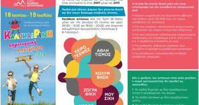 Δήμος Ελληνικού – Αργυρούπολης: Δωρεάν καλοκαιρινό Summer Camp για τα παιδιά των δημοτών