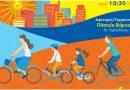 9ος Ποδηλατικός γύρος Ελληνικού Αργυρούπολης