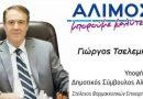 Γιώργος Τσελεμπής: Ηθικό πλεονέκτημα και πολιτική
