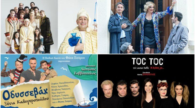 Δημοτικό Θέατρο Ηλιούπολης: Όλες οι παραστάσεις του καλοκαιριού