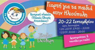 Γιορτή για τα παιδιά στην Ηλιούπολη από «Το Χαμόγελο του Παιδιού» με ελεύθερη είσοδο