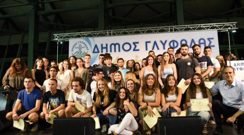 Ο Δήμος Γλυφάδας βράβευσε τους επιτυχόντες στα ΑΕΙ – 65 τυχεροί θα πάνε εκπαιδευτικό ταξίδι στις Βρυξέλλες (ΕΙΚΟΝΕΣ)