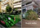 Δήμος Γλυφάδας: Πήρε ένα εκατομμύριο από ευρωπαϊκά προγράμματα για την καθαριότητα