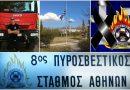 Ελληνικό: Έφυγε το καλύτερο παιδί – Σκοτώθηκε με τη μηχανή 30χρονος πυροσβέστης (ΕΙΚΟΝΕΣ)