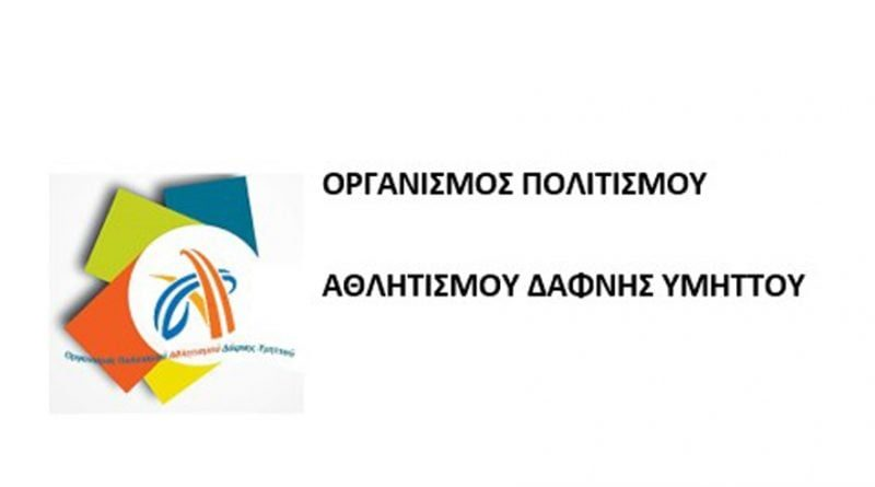 Οργανισμός Πολιτισμού Αθλητισμού Δάφνης-Υμηττού προσλαμβανει 10 υπαλλήλους