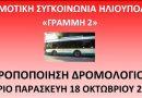 Hλιούπολη: Tροποποιείται το δρομολόγιο επιστροφής της «Γραμμής 2» της Δημοτικής Συγκοινωνίας