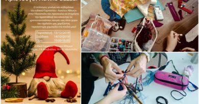 Ηλιούπολη: Πυρετώδης δημιουργική διαδικασία για το Χριστουγεννιάτικο Bazaar