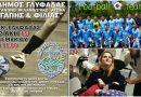 Γλυφάδα: Φιλανθρωπικό ποδοσφαιρικό τουρνουά για τη Μυρτώ της Πάρου