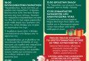 3ο Bazaar της Φιλοζωικής Παρέμβασης Ελληνικού Αργυρούπολης offer & save