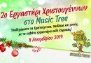 2ο Χριστουγεννιάτικο Εργαστήρι για γονείς και παιδιά στο Music Tree